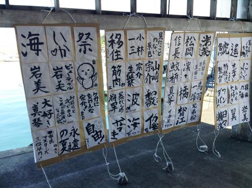第3回岩美町イカ祭り&コスプレイベントイカスミ書道大会