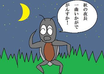 コオロギ夜話 30