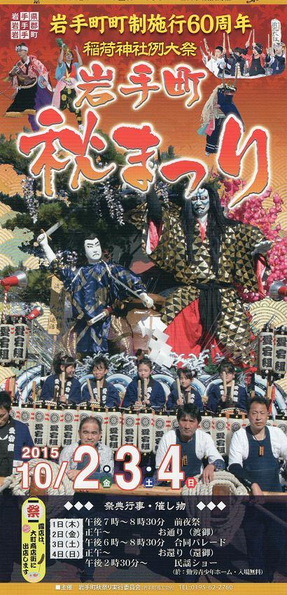 岩手町秋祭り 15年