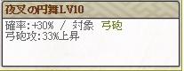 徳姫 スキルLv10