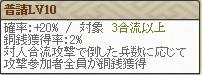 極 高虎 初期スキルLv10
