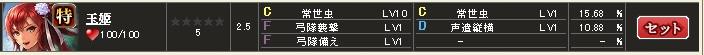 玉姫 テーブルS1