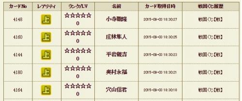 戦くじ履歴3