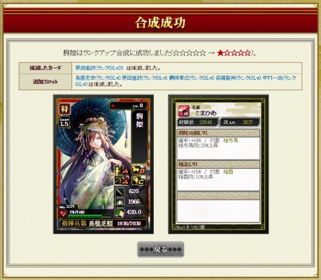 合成 駒姫5.0 履歴