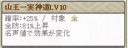 天海スキルLv10
