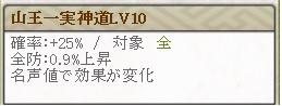 天海スキルLv10 名声1