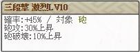 天 信長(仮)Lv10