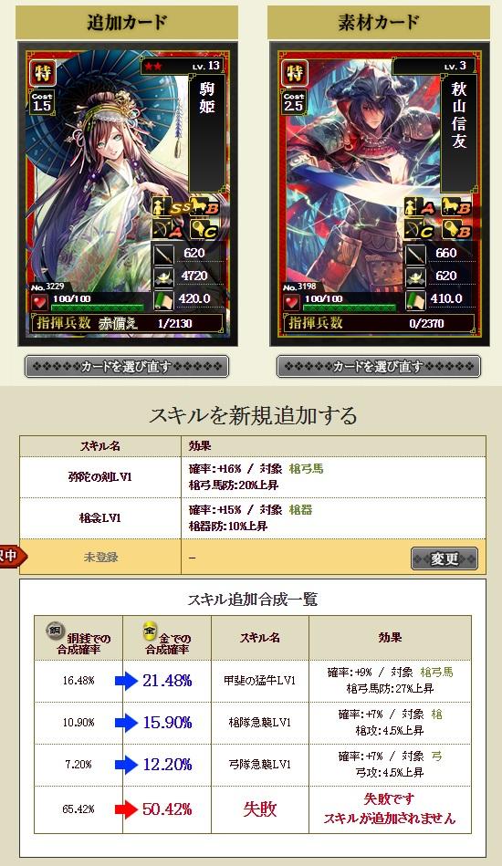 合成 駒姫7 秋山1