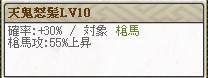 天 柴田 スキルLv10
