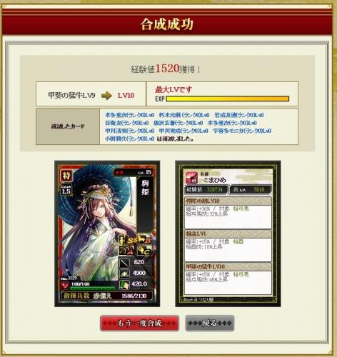 強化 駒姫2