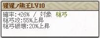 天 龍造寺Lv10