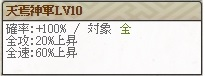 天焉神軍Lv10