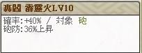 天 佐竹(防)Lv10