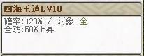 天 徳川家康(5) Lv10