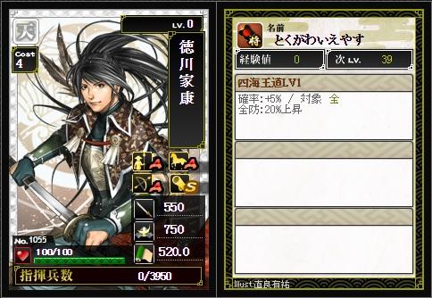 天 徳川家康(5)
