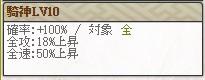 スキル 騎神Lv10