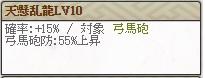 天 景勝Lv10