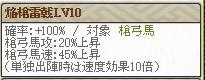 天利家スキルLv10