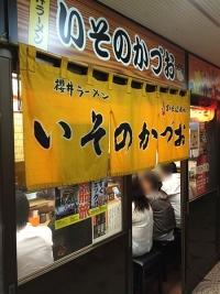 isonokazuo07.jpg