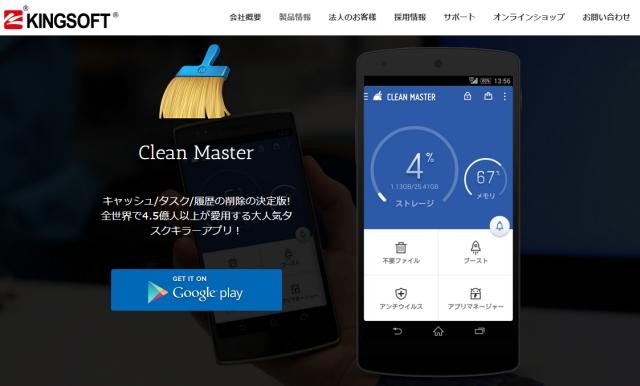 cleanmaster.jpg