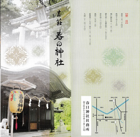 春日神社パンフ(春日神社)