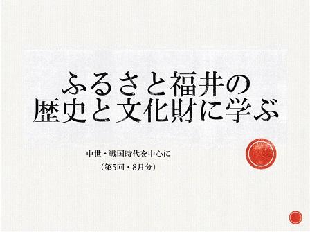 「ふるさと福井の歴史と文化財にまなぶ」表紙