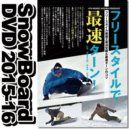 DVD-フリースタイル最速ターン