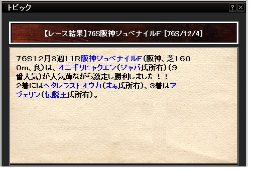 阪神JF結果
