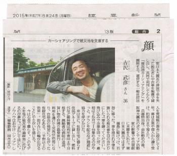 2015年8月24日 読売新聞