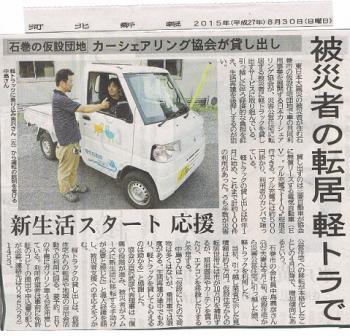 2015年8月30日 河北新報