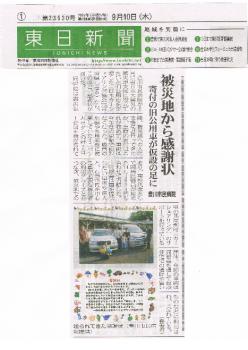 2015年9月10日東日新聞