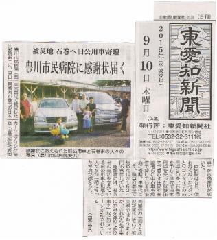 2015年9月10日東愛知新聞