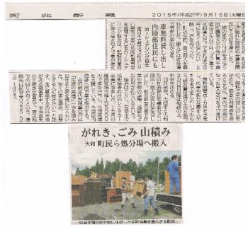 2015年9月15日河北新報