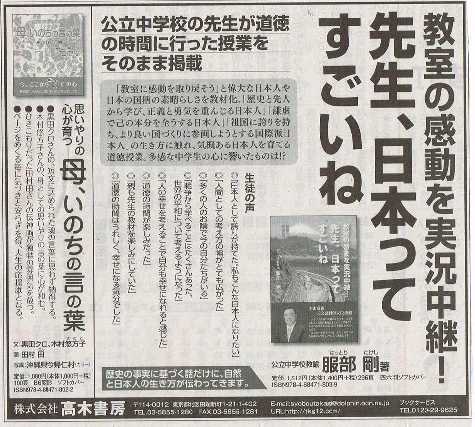 産経広告20101002