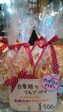 白雪姫のリンゴパイ