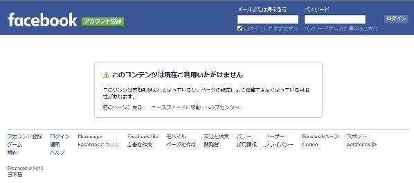 facebookリンク不能