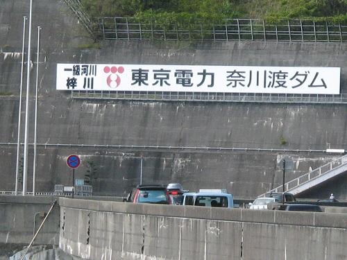 IMG_1162奈川渡ダム