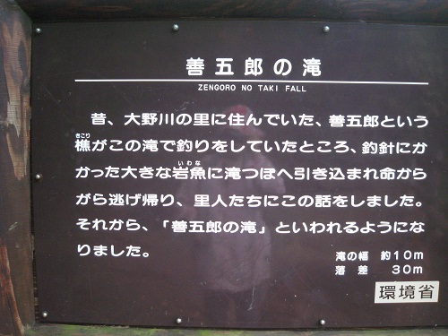 IMG_1202全五郎の滝標識1