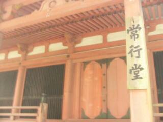 延暦寺常行堂
