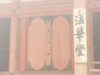 延暦寺法華堂