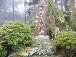 延暦寺仏足石