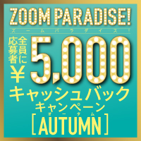 08_zoom-paradise-autumn.jpg