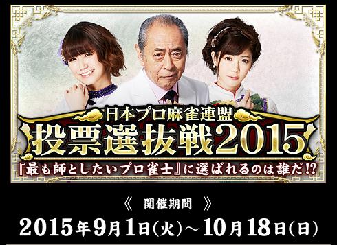 選抜 2015 NO1