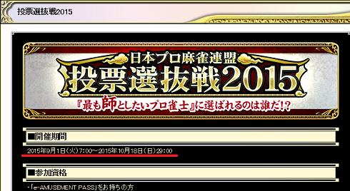 2015選抜選