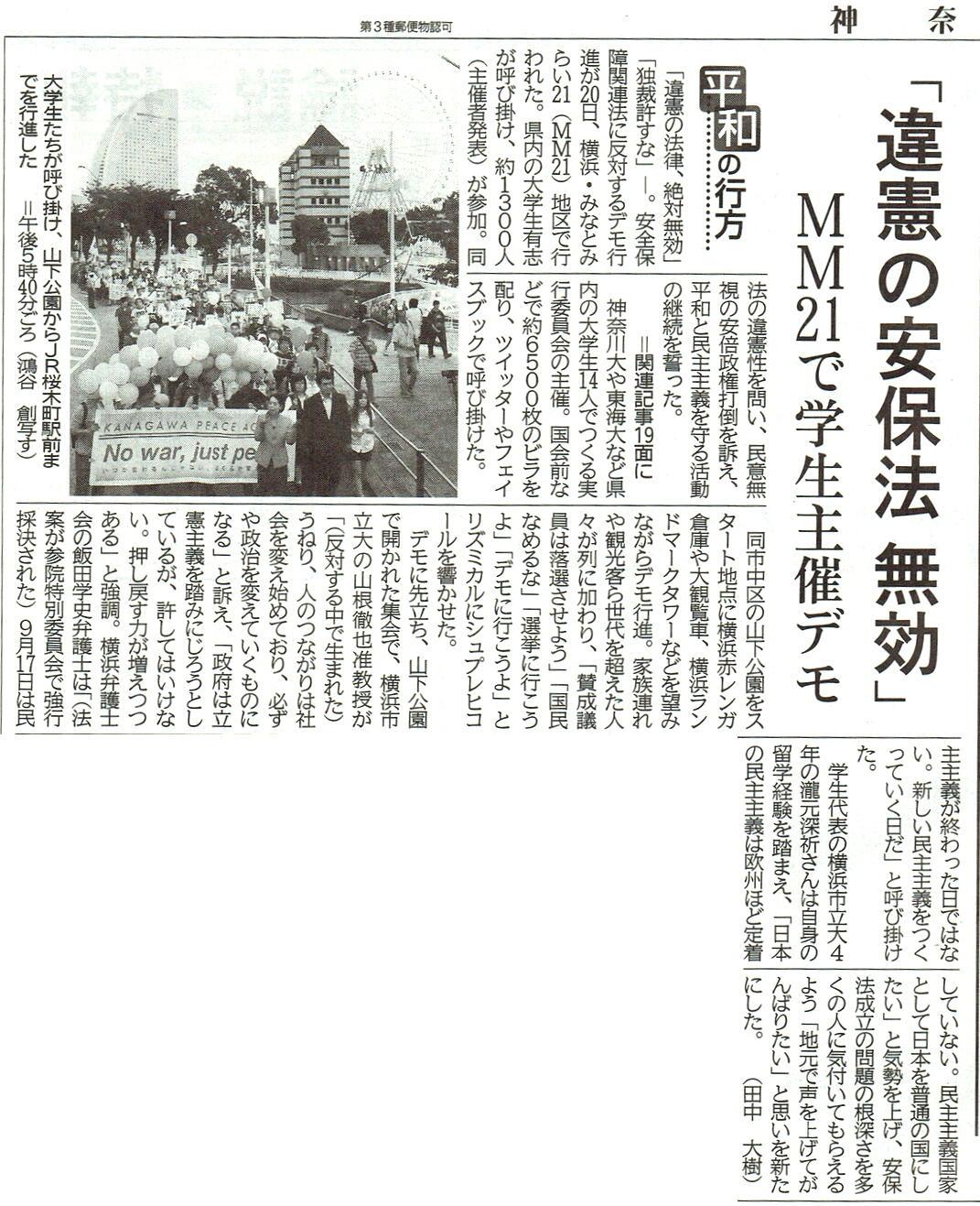 kanagawa2015 09211