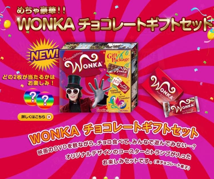 wonkakyara3.jpg