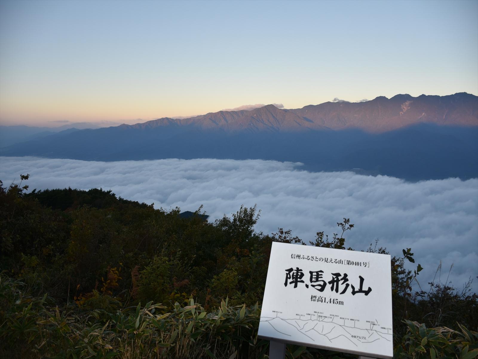 陣馬形山 004