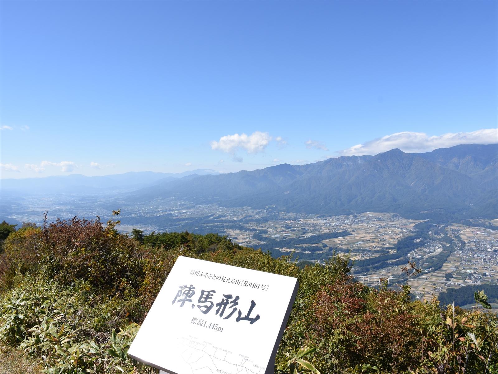 陣馬形山 040