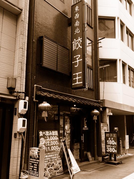gyouzaou1_s.jpg