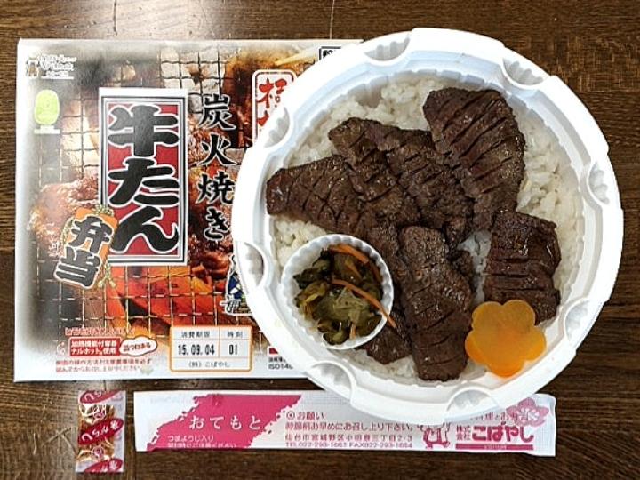 仙台駅弁 極撰炭火焼き牛たん弁当